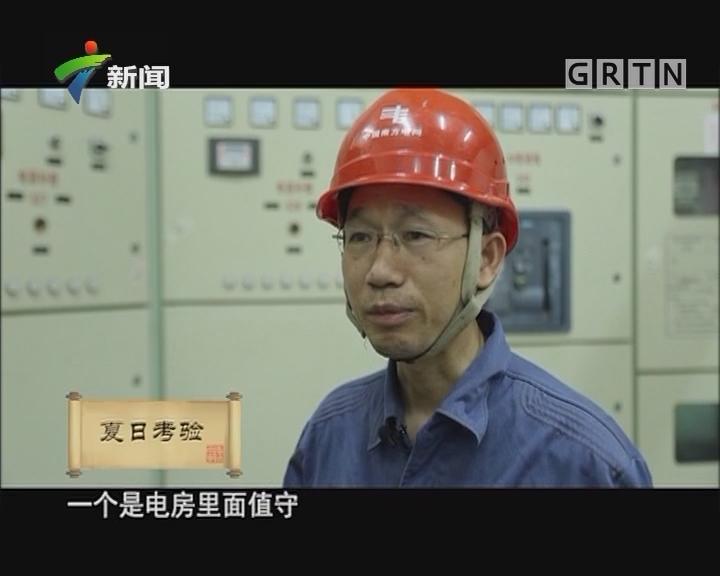 [2017-07-01]走读广东:夏日考验