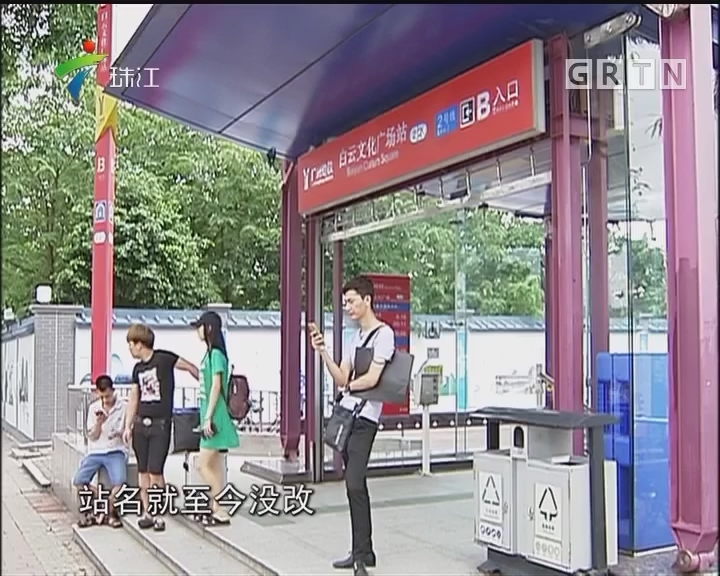 广州地铁二号线部分站名有名无实
