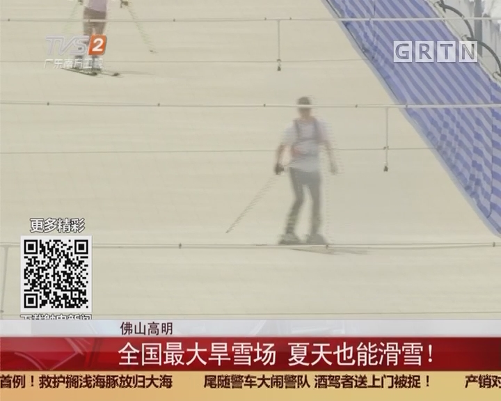 佛山高明:全国最大旱雪场 夏天也能滑雪!