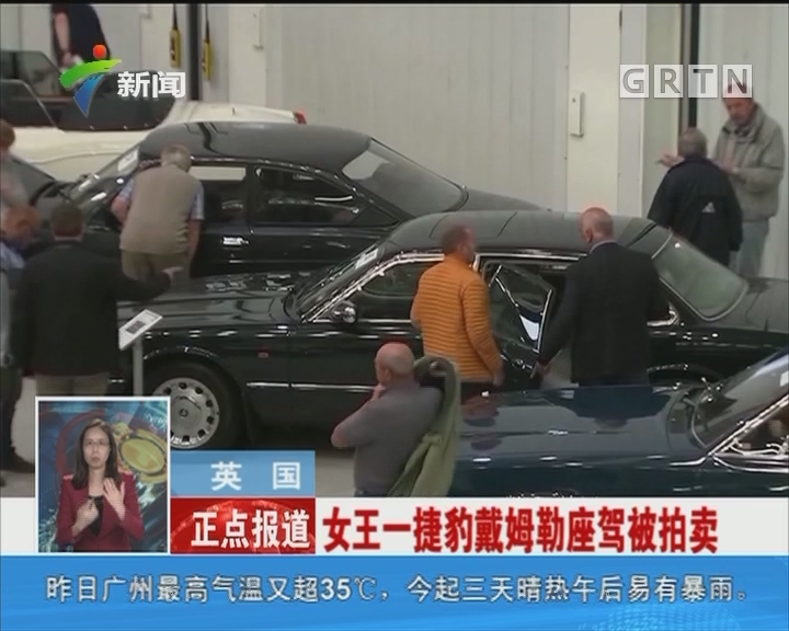 英国:女王一捷豹戴姆勒座驾被拍卖