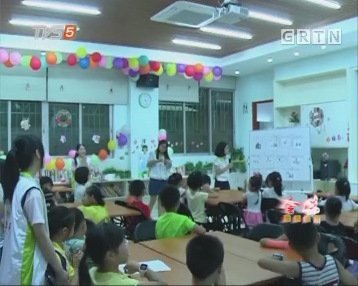 [2017-07-24]南方小记者:天河区开展关爱外来务工人员子女活动