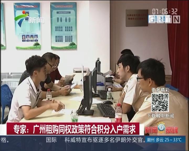 专家:广州租购同权政策符合积分入户需求