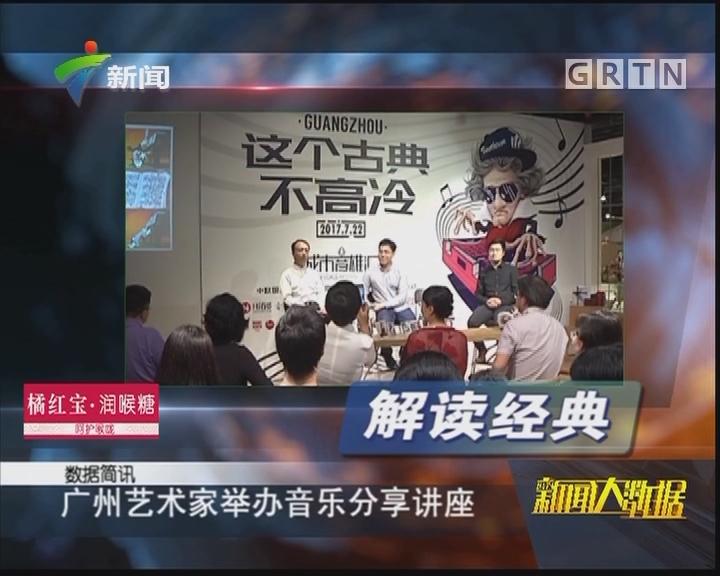 广州艺术家举办音乐分享讲座