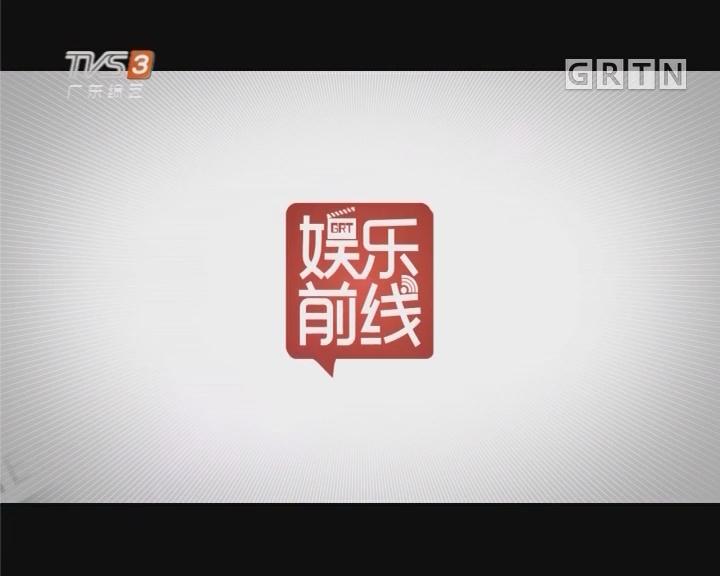 """[2017-07-03]娱乐前线:胡歌亮相《猎场》发布会 变身""""行走的表情包"""""""