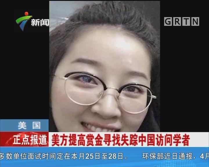 美国:美方提高赏金寻找失踪中国访问学者
