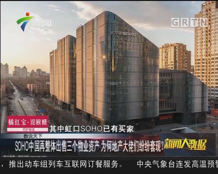 SOHO中国再整体出售三个物业资产 为何地产大佬们纷纷套现?