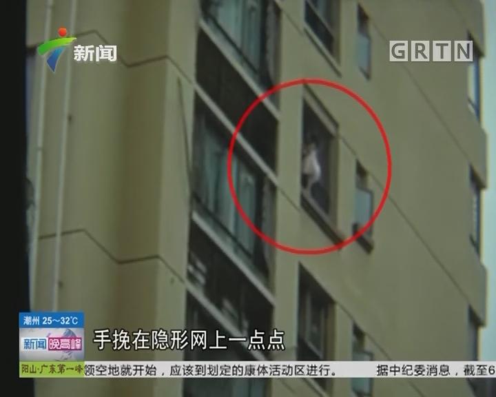 东莞万江:女童被困11楼窗外 邻居物业携手营救