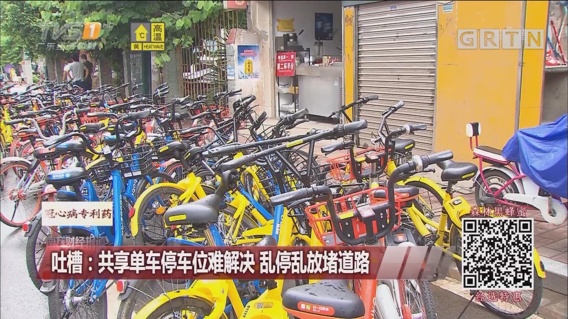 吐槽:共享单车停车位难解决 乱停乱放堵道路