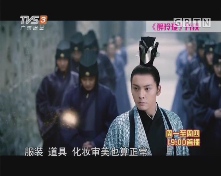 《醉玲珑》开播被赞 陈伟霆表现最出彩