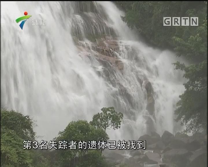 清远:突发山洪驴友被困 81人获救3人遇难