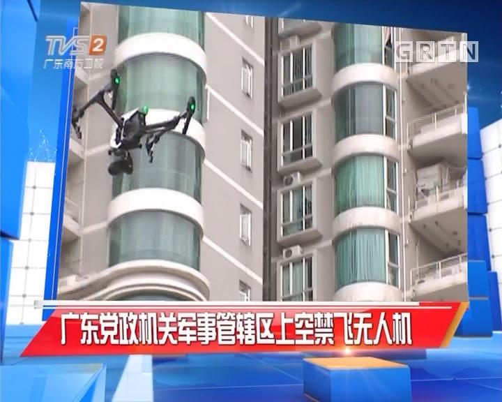 广东党政机关军事管辖区上空禁飞无人机