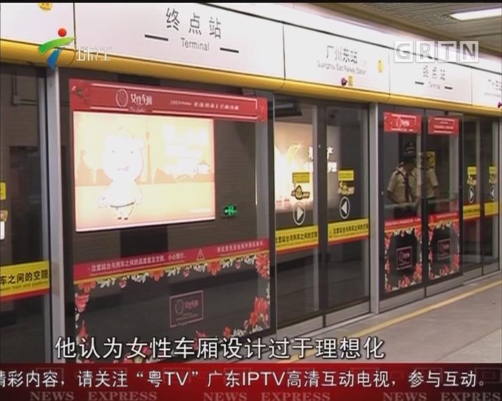 广州地铁回应女性车厢争议 不强制异性离开