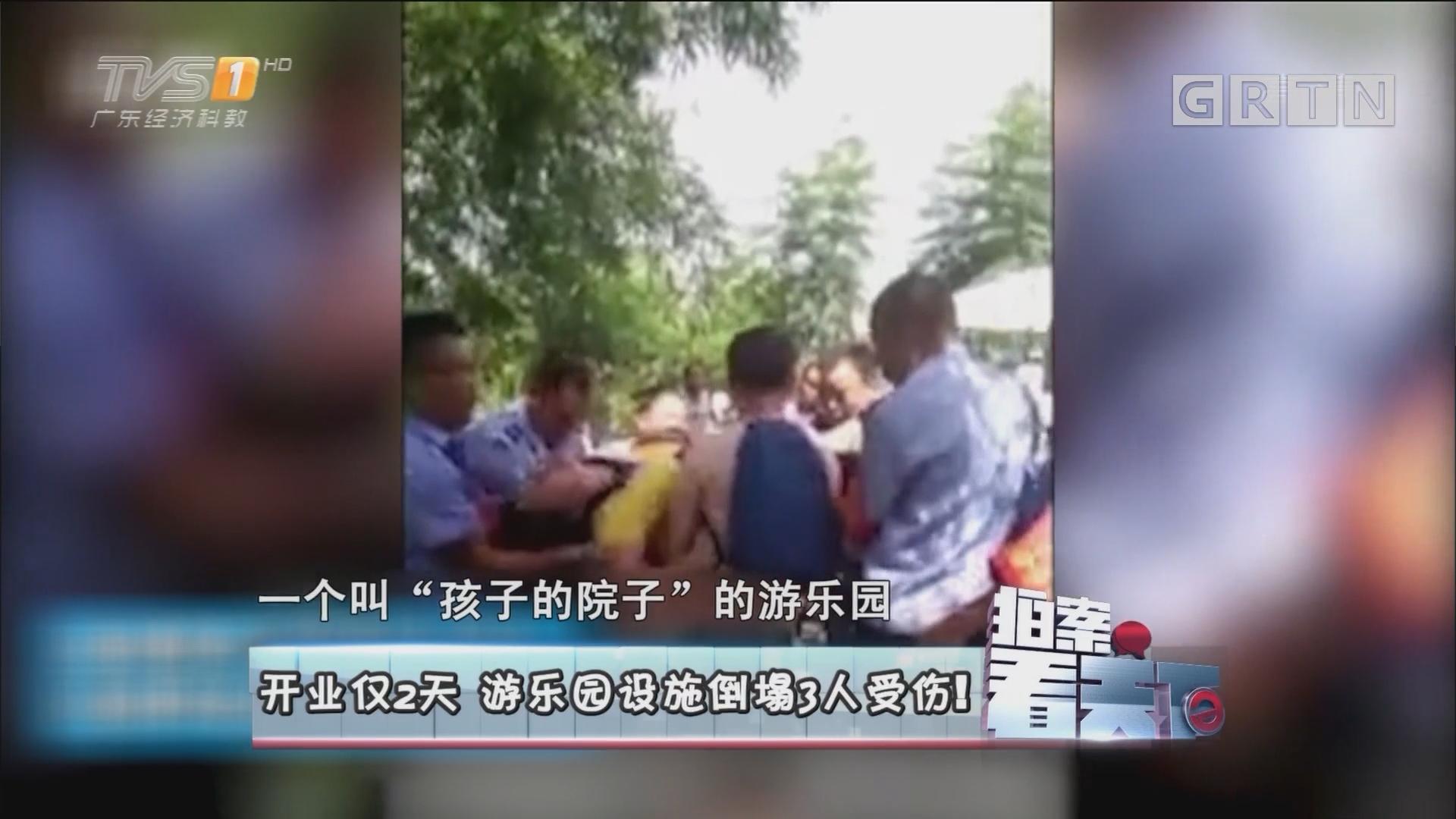 [HD][2017-07-13]拍案看天下:开业仅2天 游乐园设施倒塌3人受伤!
