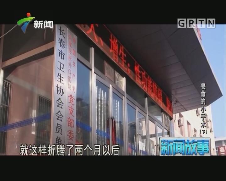 [2017-07-19]新闻故事:要命的小手术(下)