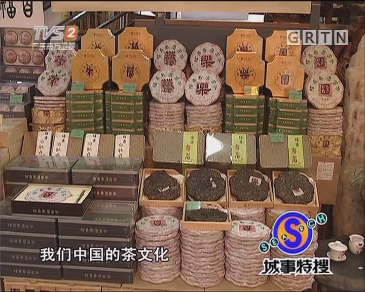 港人在广州 见证茶叶三十年变迁