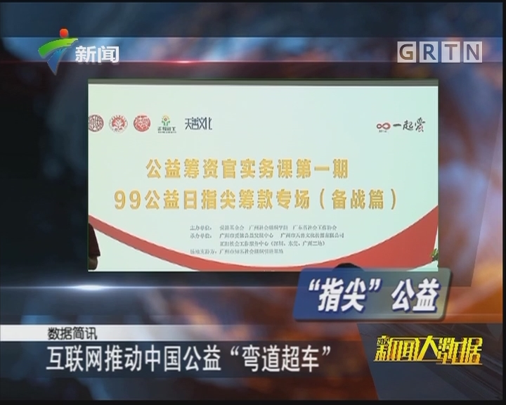 """互联网推动中国公益""""弯道超车"""""""
