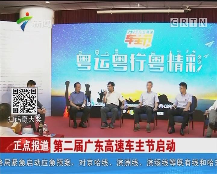 第二届广东高速车主节启动