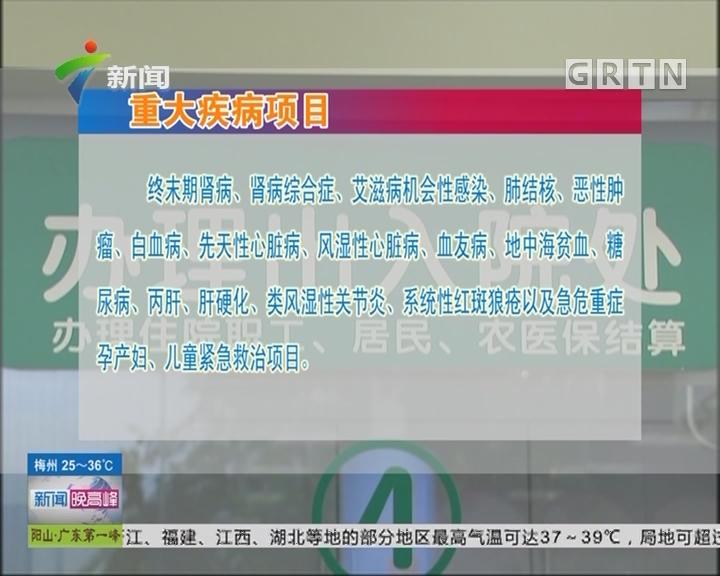 广州医疗救助:困难群众有望获补充医疗救助金 最高15万