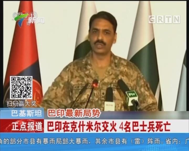 巴基斯坦:巴印最新局势 巴印在克什米尔交火 4名巴士兵死亡