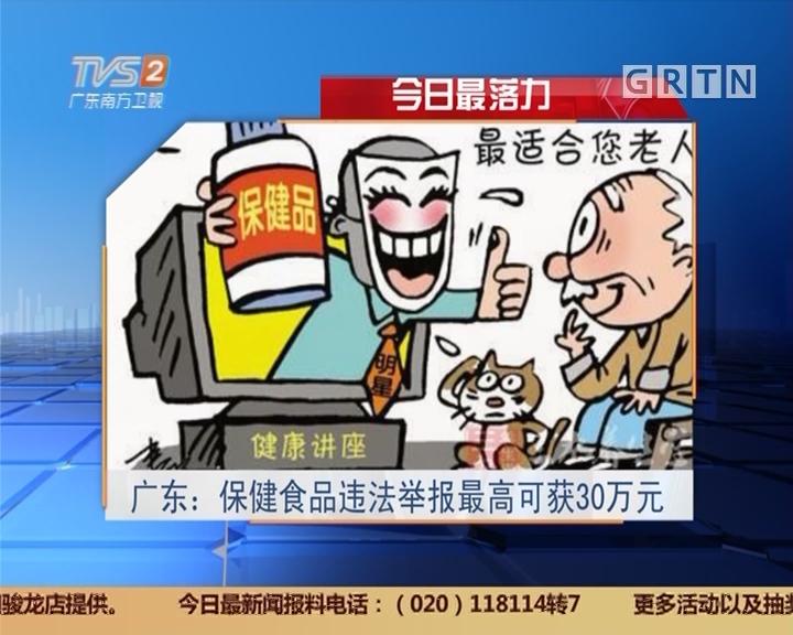 今日最落力 广东:保健食品违法举报最高可获30万元