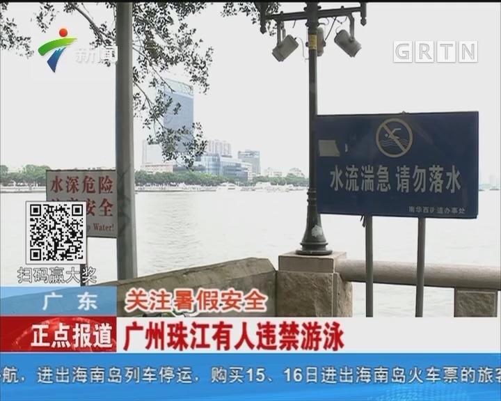 广东:关注暑假安全 广州珠江有人违禁游泳