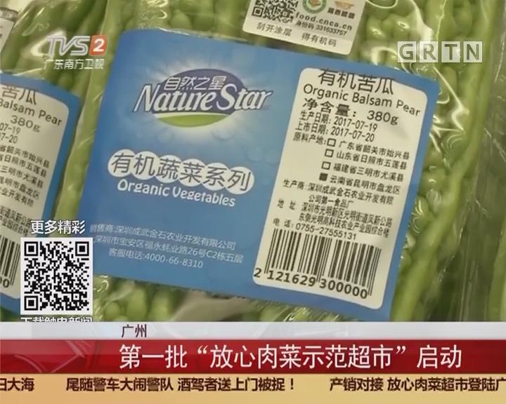 """广州:第一批""""放心肉菜示范超市""""启动"""