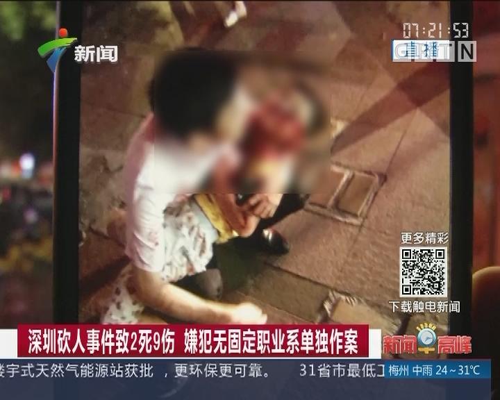 深圳砍人事件致2死9伤 嫌犯无固定职业系单独作案