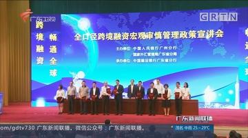 全口径跨境融资政策宣讲会在广州举办