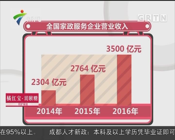 去年全国家政企业营收3500亿元 仍是卖方市场?