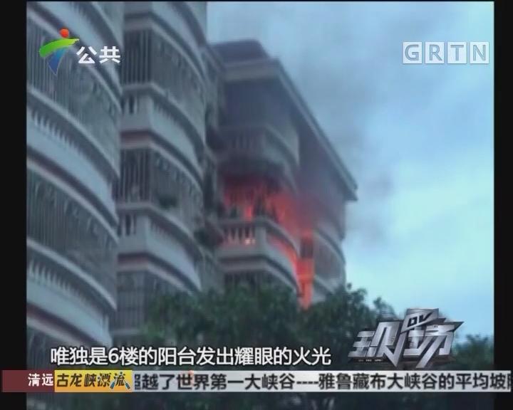 江门:无人在家阳台起火 邻居隔空救火