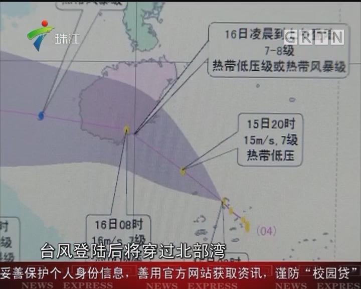 今年第四号台风 或将今晚凌晨登陆海南省