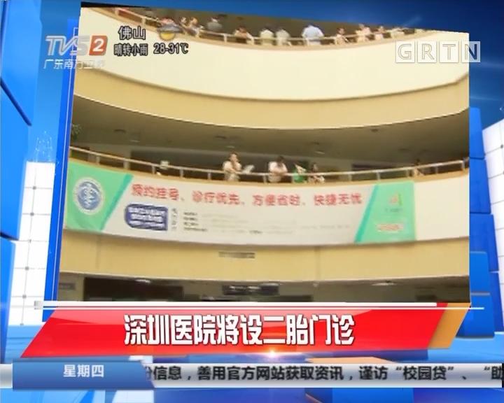 深圳医院将设二胎门诊