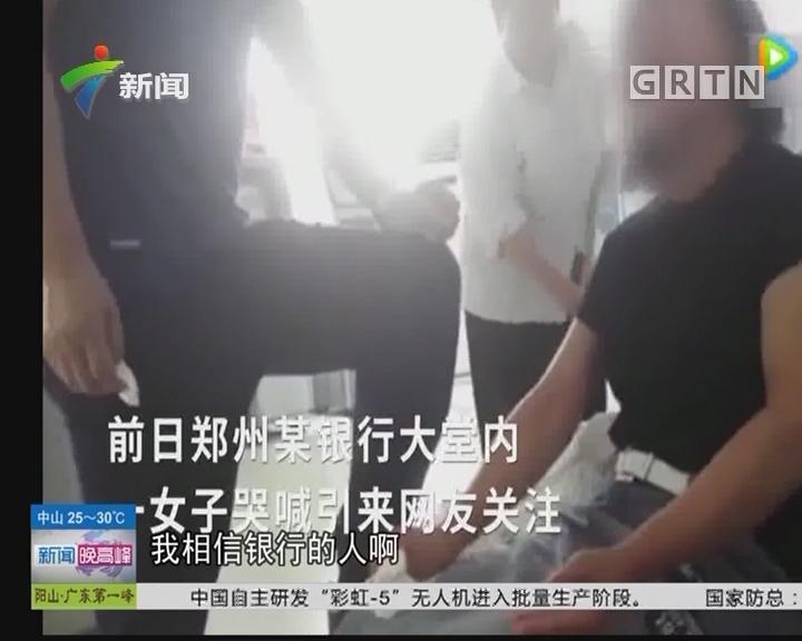 河南:女子花16万银行理财 错买成终身保险?