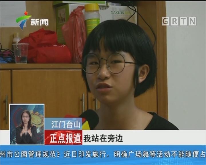 江门台山:洋留守儿童的暑假生活 思念情深切