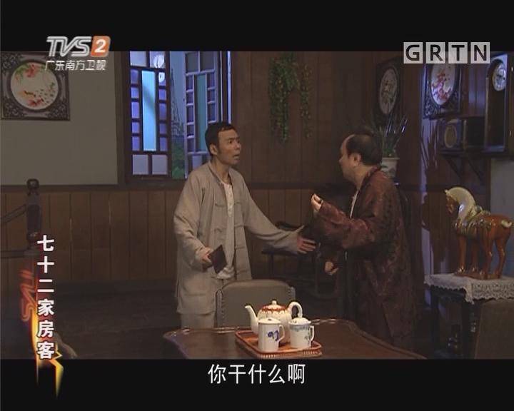 [2017-07-23]七十二家房客:雨夜屠夫(上)