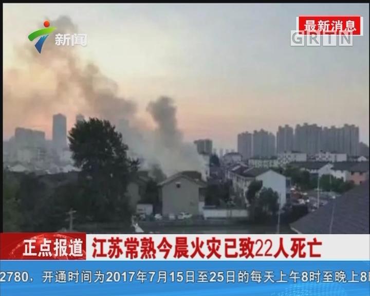 江苏常熟今晨火灾已致22人死亡