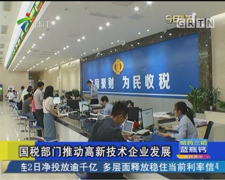 国税部门推动高新技术企业发展