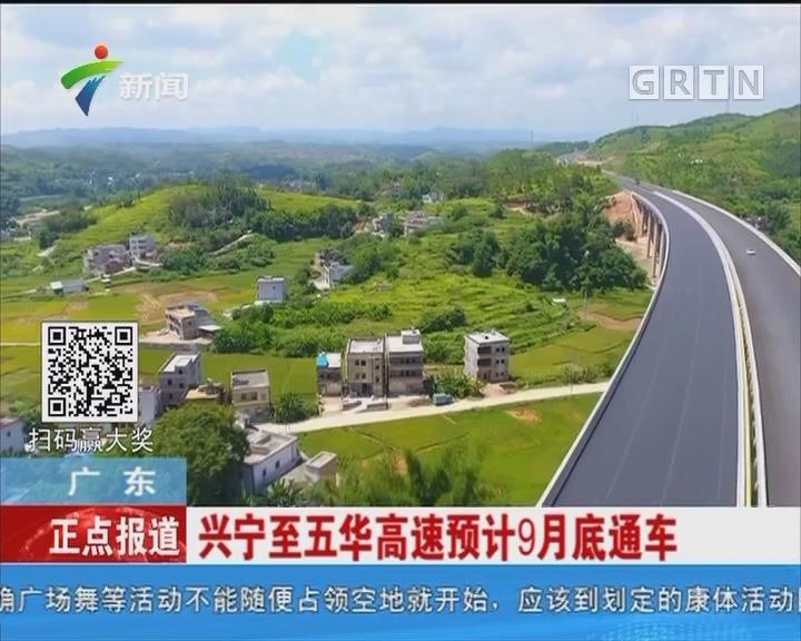 广东:兴宁至五华高速预计9月底通车