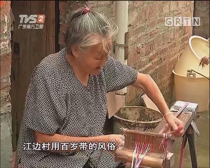 老手艺新传承:百岁带