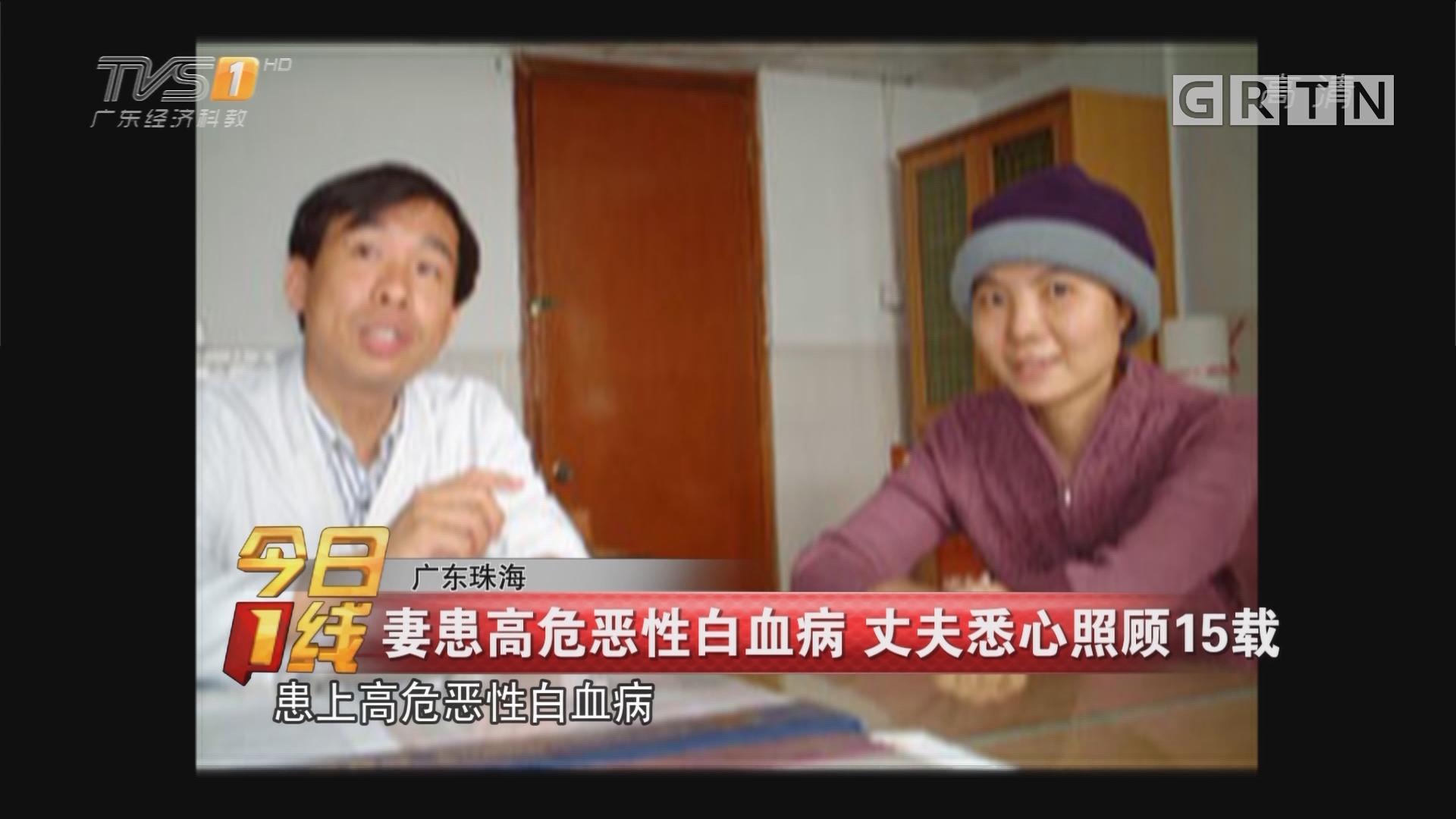 广东珠海:妻患高危恶性白血病 丈夫悉心照顾15载
