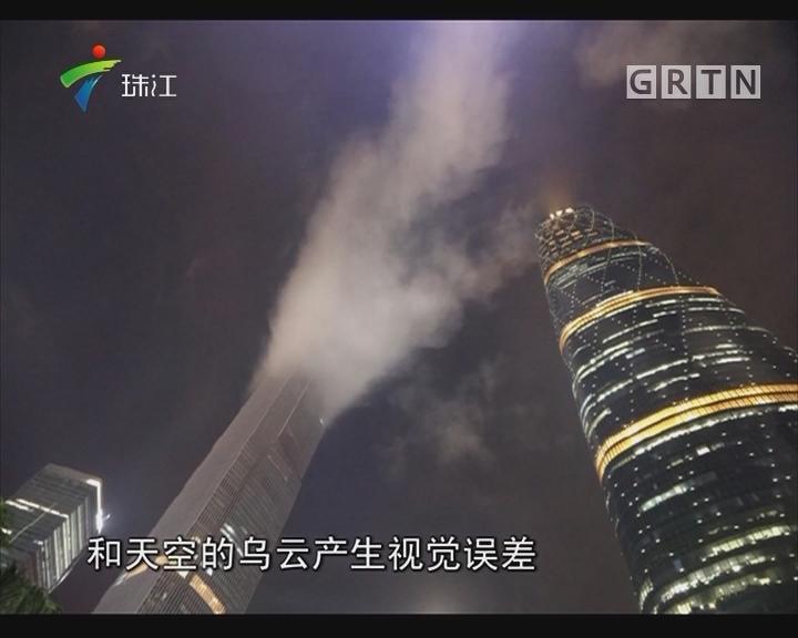 广州:网传东塔西塔起火 实为灯光折射