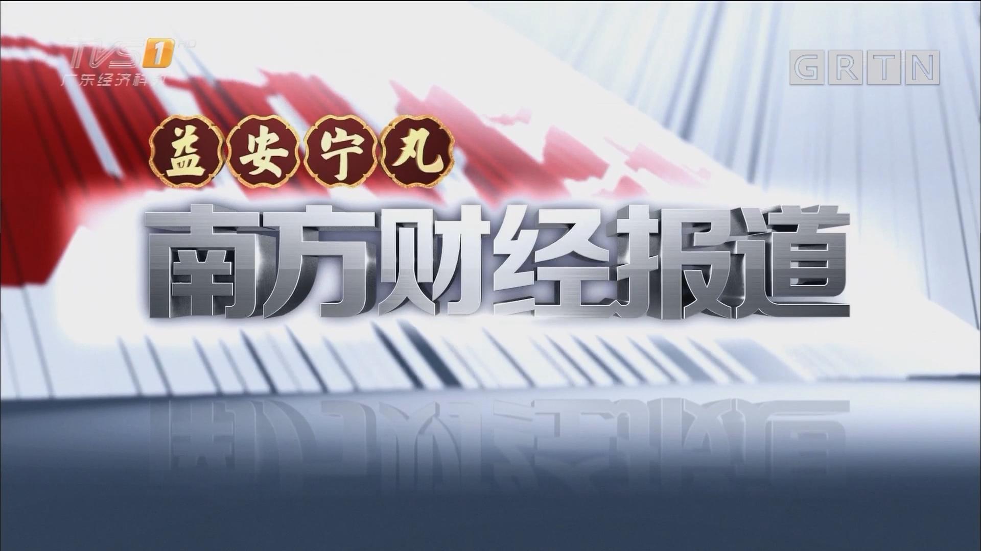 [HD][2017-07-11]南方财经报道:全球城市报告:2030年广州高收入人群130万