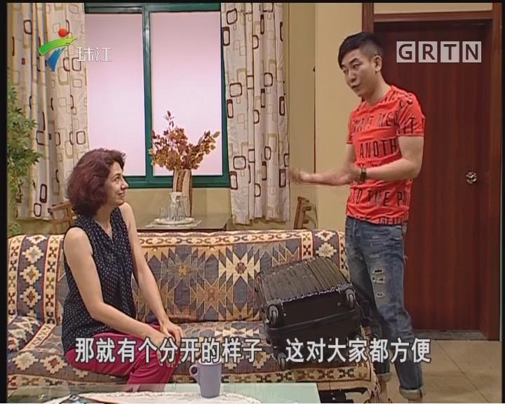 [2017-07-09]外来媳妇本地郎:离婚后的生活(下)