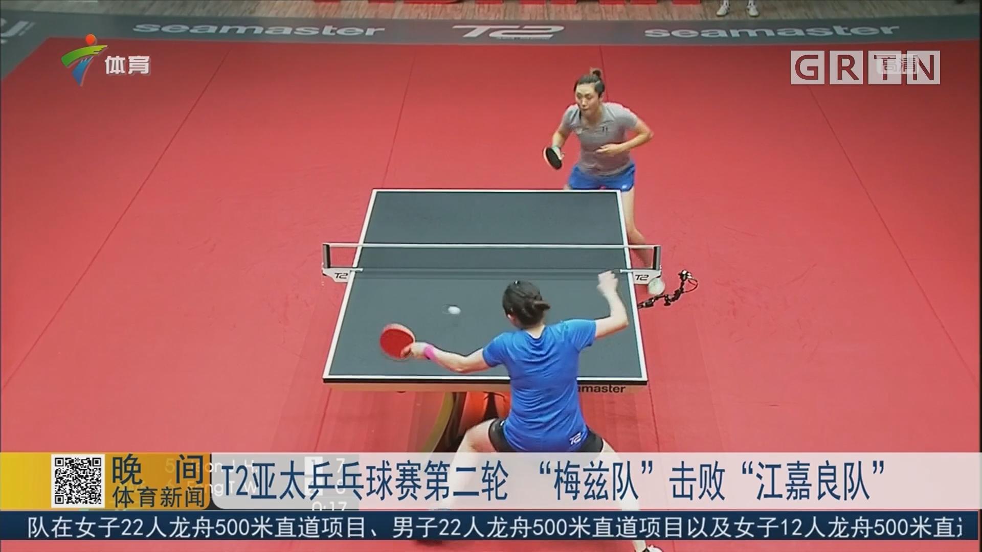 """T2亚太乒乓球赛第二轮 """"梅兹队""""击败""""江嘉良队"""""""
