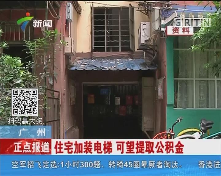 广州:住宅加装电梯 可望提取公积金