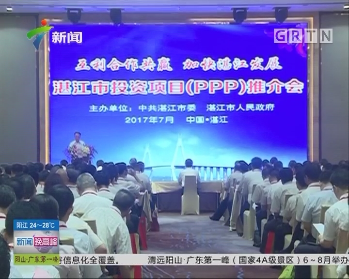 湛江:湛江市首次举行大型投资项目推介会