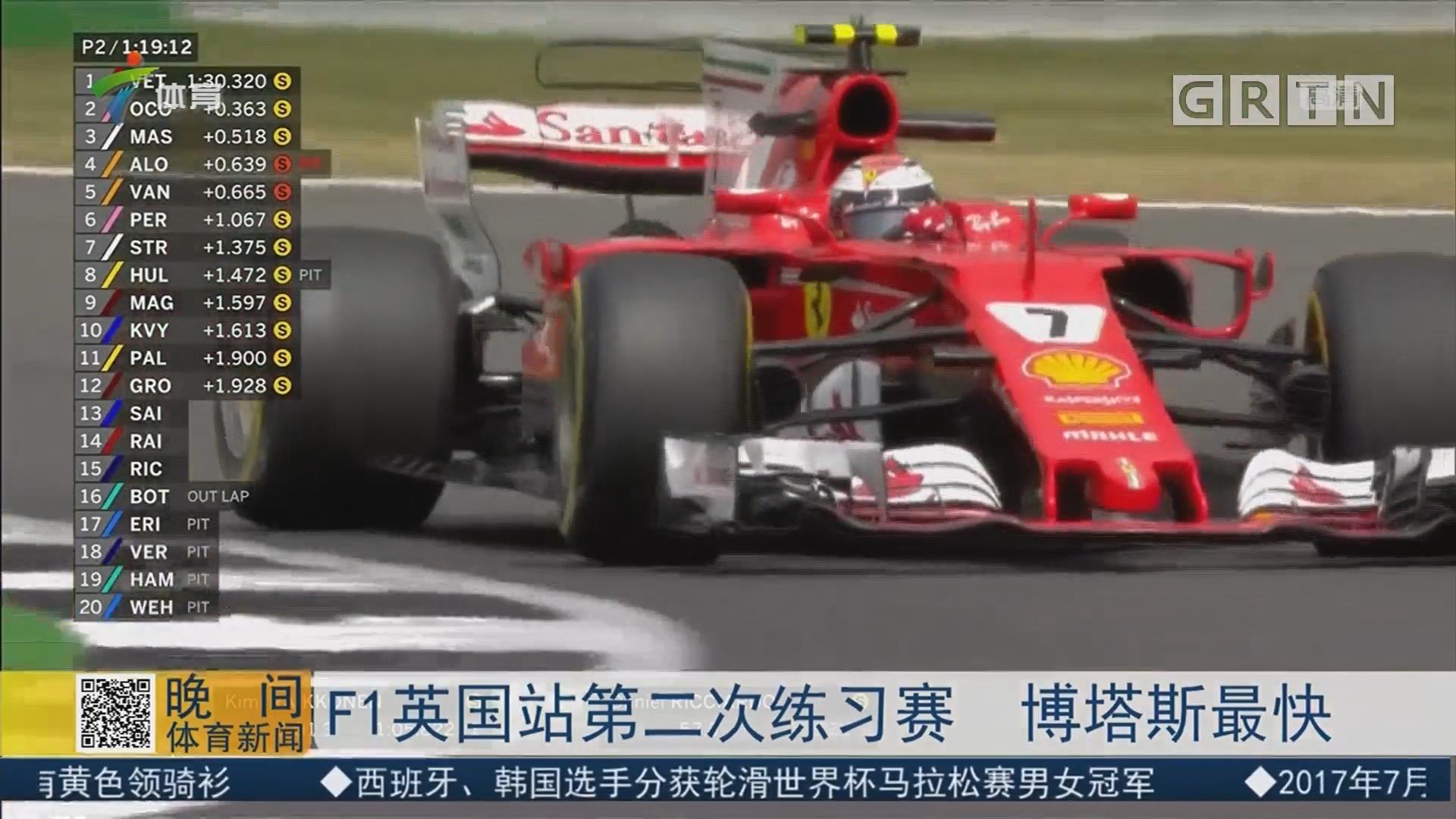 F1英国站第二次练习赛 博塔斯最快