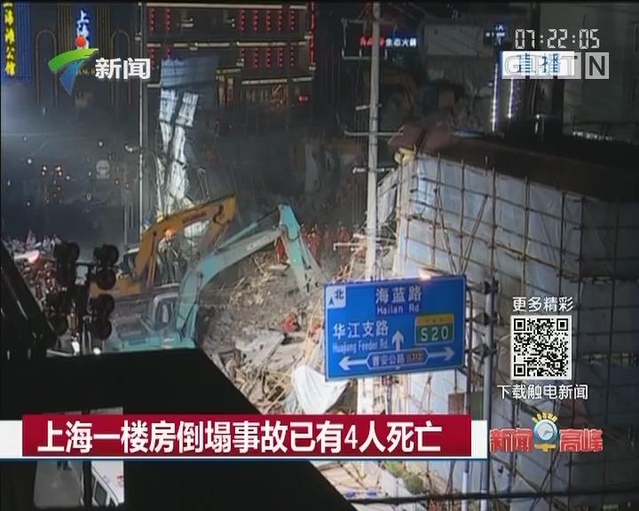 上海一楼房倒塌事故已有4人死亡