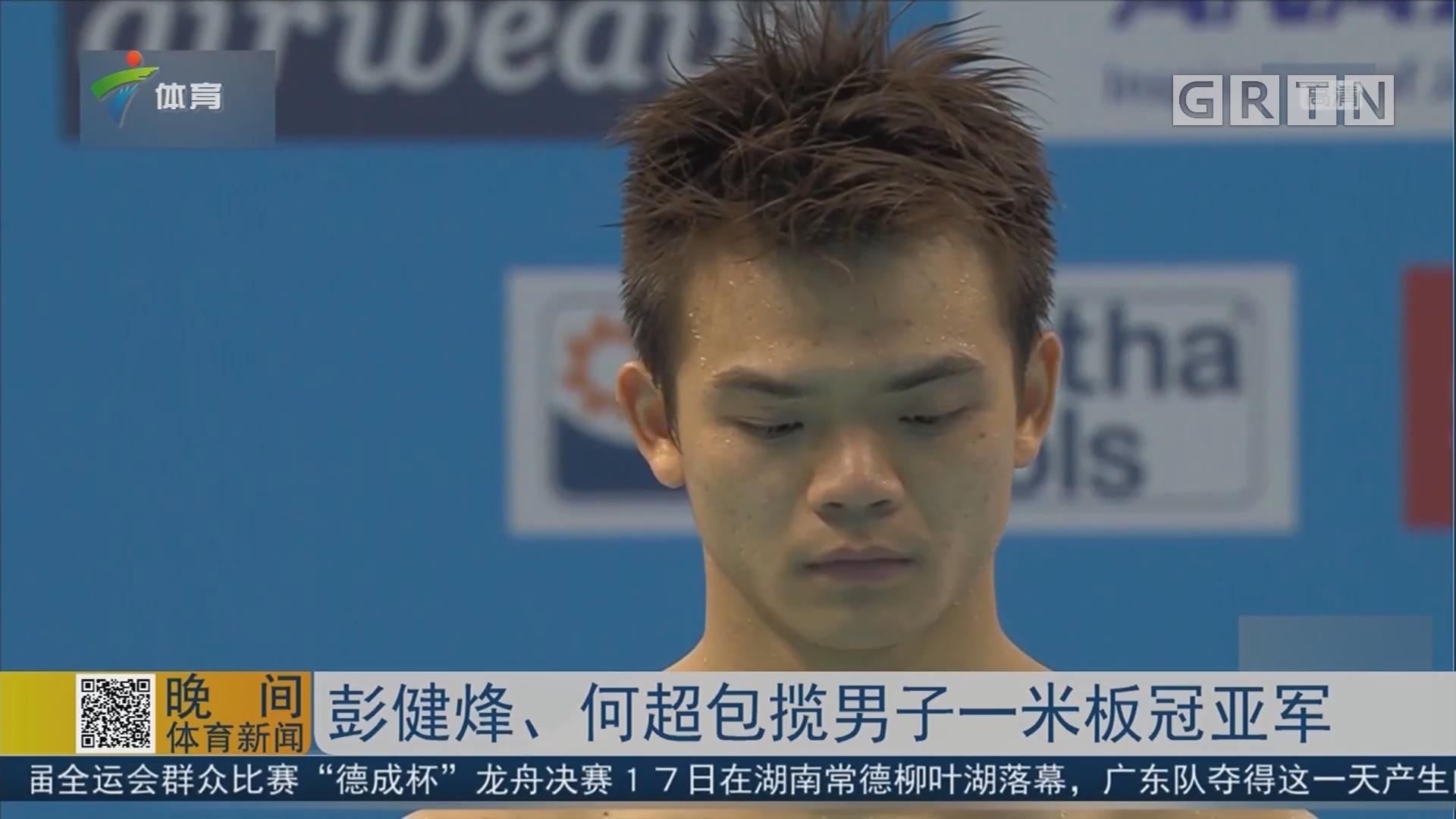 彭健烽、何超包揽男子一米板冠亚军
