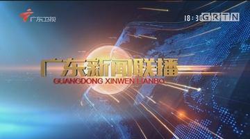 [HD][2017-07-18]广东新闻联播:推进天然气水合物产业化工作座谈会在广州召开